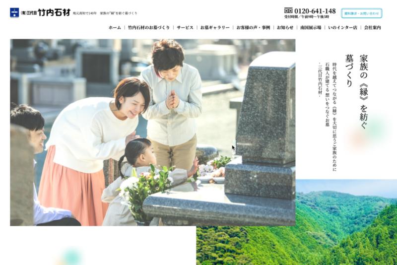 三代目竹内石材のホームページをリニューアルしました